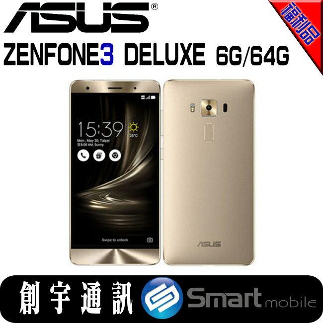 【創宇通訊】ASUS ZENFONE 3 Deluxe5.7 四核心處理器6G+ 64G (ZS570KL)香檳金 【福利機】