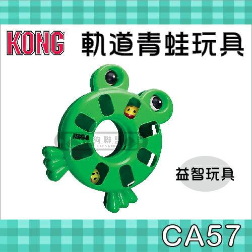 貓狗樂園 KONG~軌道青蛙玩具~CA57~510元 ~  好康折扣