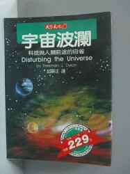 【書寶二手書T7/科學_KPG】宇宙波瀾-科技與人類前途的自省_戴森