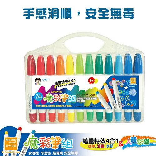 新全 24色魔彩筆組/人體彩繪筆/蠟筆/水彩/油畫/臉部彩繪/3JP061196