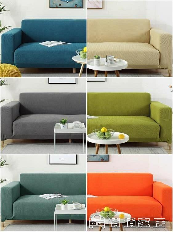 沙發罩丨彈力懶人沙發套罩全包萬能套加厚通用型沙發罩現代簡約客廳沙發墊YYJ 俏俏家居 交換禮物