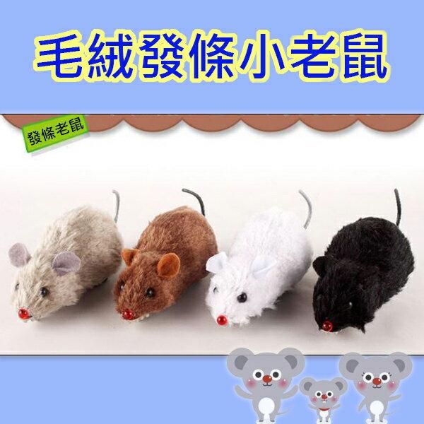 【省錢博士】懷舊整人小玩具 / 毛絨發條小老鼠 / 不挑色隨機出貨