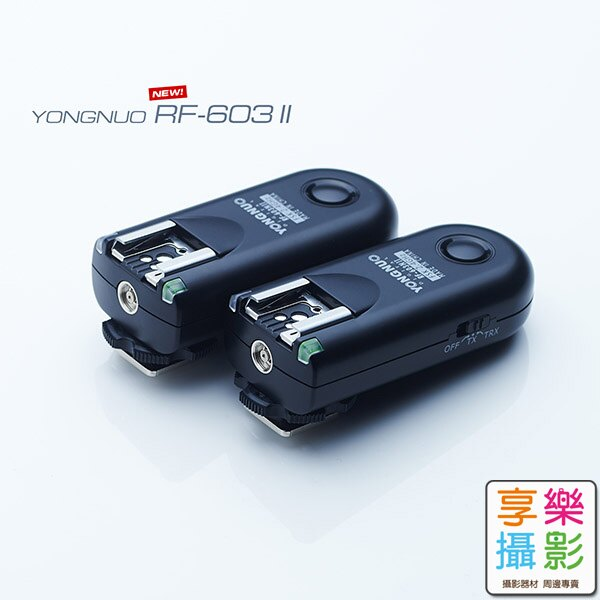 [享樂攝影]永諾閃燈快門同步器 Nikon RF-603 2代 603II 603 一對一2顆 RF603 送連結線 for D800 D810 D700 D300 D200 D3 D4