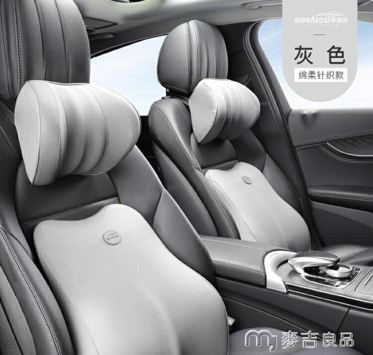 汽車頭枕汽車頭枕護頸枕靠枕座椅車用枕頭記憶棉車載腰靠一對脖子車內 交換禮物