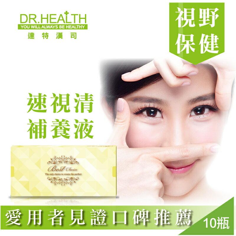 【DR.Health】速視清補養液 - 限時優惠好康折扣