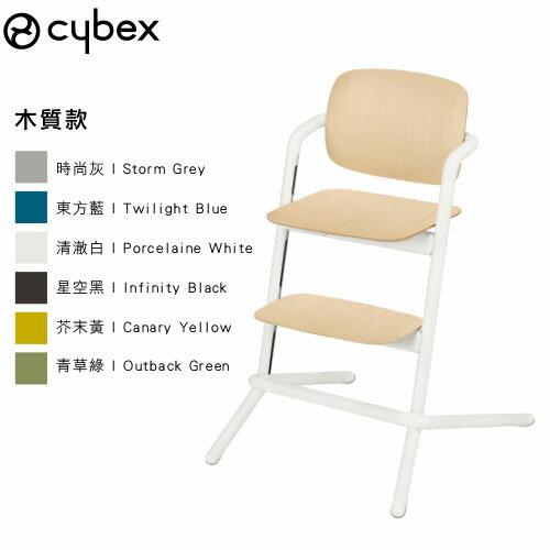 德國【Cybex】LEMO CHAIR 兒童成長椅/餐椅 (木質款)【11月週年慶】