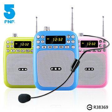 【IFIVE】多功能時尚擴音機 錄音 MP3 插卡音箱 USB 喇叭 FM收音機 教學 大聲公 擴音器 附頭戴式麥克風