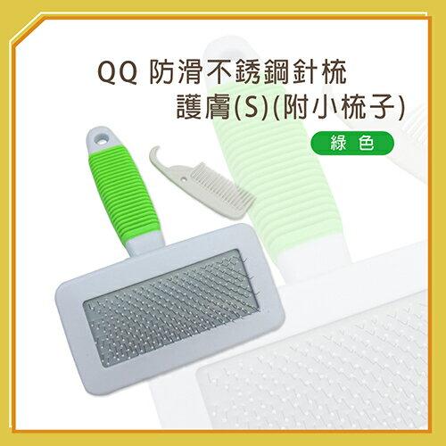 【力奇】QQ防滑不銹鋼針梳-護膚(S)(附小梳子)綠色-80元>可超取(J003O41)