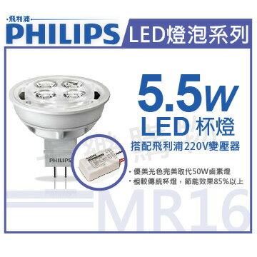 PHILIPS飛利浦 純淨光 LED 5.5W 6500K 白光 12V 24度 MR16 杯燈 附LED 220V變壓器  PH520180D