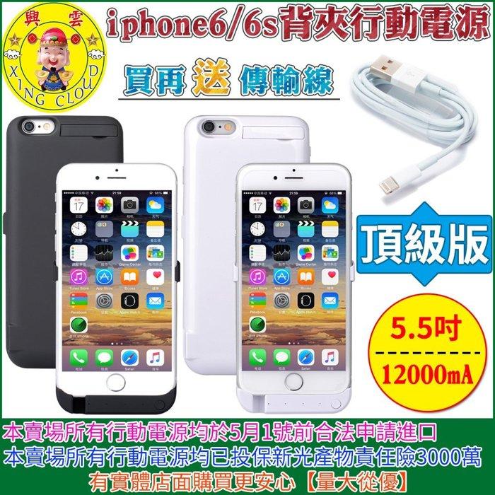 興雲網購【37478-045 蘋果背夾行動電源 5.5吋12000mAh】iPhone6/6s Plus 背蓋充電