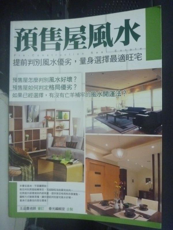 【書寶二手書T7/命理_XFI】預售屋風水_春光編輯室