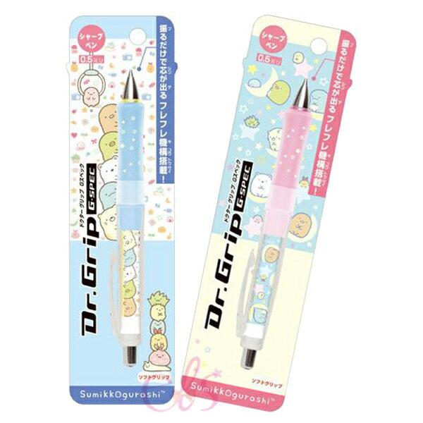 日本SAN-X角落生物百樂DR.GRIP搖搖自動鉛筆0.5mm綠粉白藍二款供選☆艾莉莎ELS☆