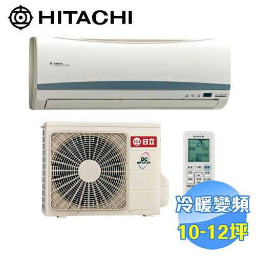 日立HITACHI冷暖變頻一對一分離式冷氣RAS-71HK1RAC-71HK1