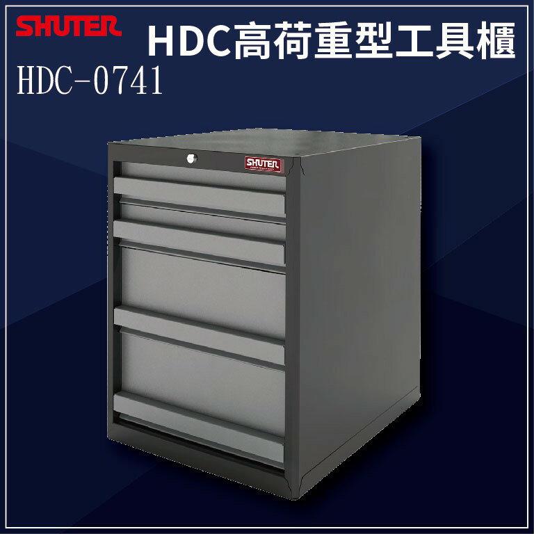 《勁媽媽商城》樹德HDC-0741 HDC高荷重型工具櫃工業/工廠/五金/工具/零件/螺絲/分類櫃/組合櫃/辦公櫃