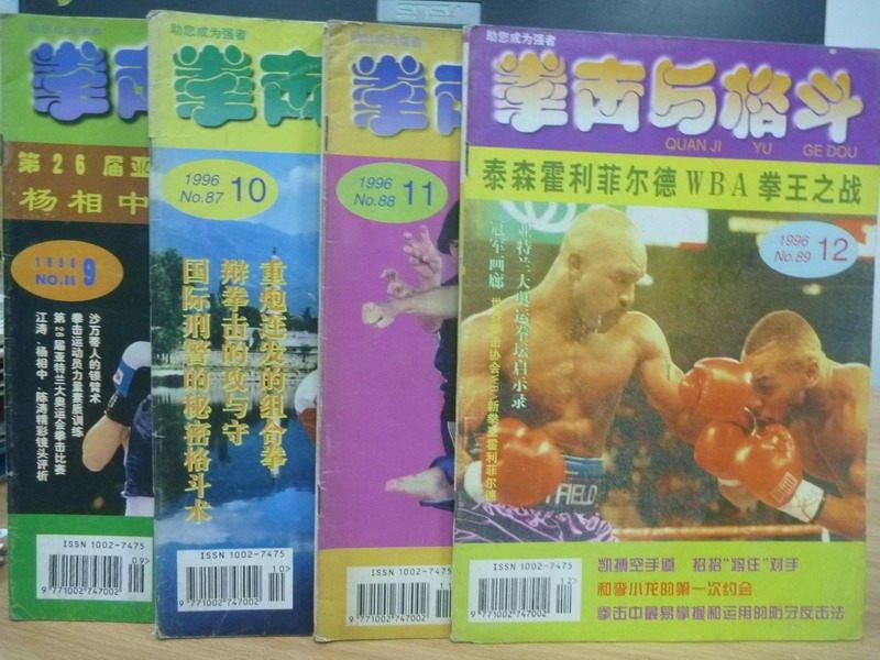 【書寶二手書T7/體育_QOP】拳擊與格鬥_1996.9~12_4本合售