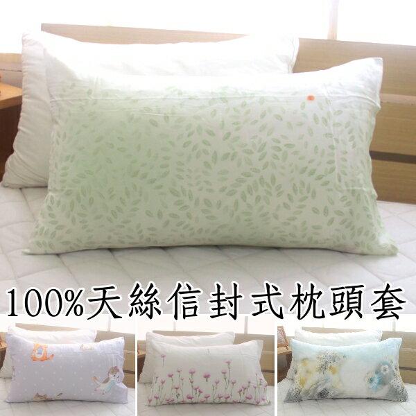 多款可選【100%天絲枕頭套1入】美式信封枕套/純天絲枕套/天絲薄枕套冰涼透氣柔軟親膚 比精梳棉枕套還舒服~華隆寢具