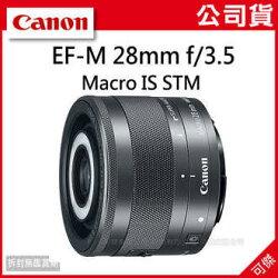 佳能 Canon EF-M 28mm F3.5 Macro IS STM 微距鏡頭 鏡頭 總代理台灣佳能公司貨 可傑