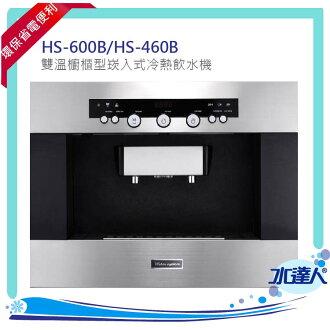 HS-600B/HS-460B雙溫櫥櫃型崁入式冷熱飲水機(陶瓷鋁合金加熱)(免費到府安裝)