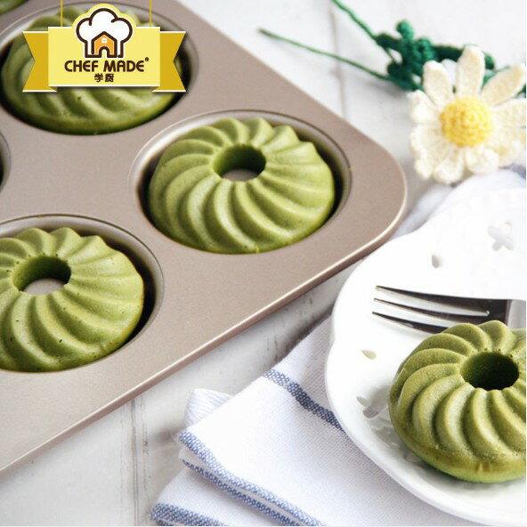 【嚴選現貨】Chefmade 學廚 12連旋風甜甜圈模 不沾甜甜圈烤模 12連法蘭奇 蛋糕模 甜甜圈模具 WK9222