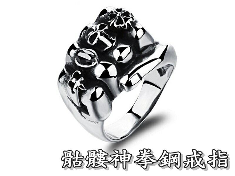 《316小舖》【C370】(優質精鋼戒指-骷髏神拳鋼戒指-單件價 /骷髏戒指/拳頭戒指/畢業禮物推薦/百搭戒指)