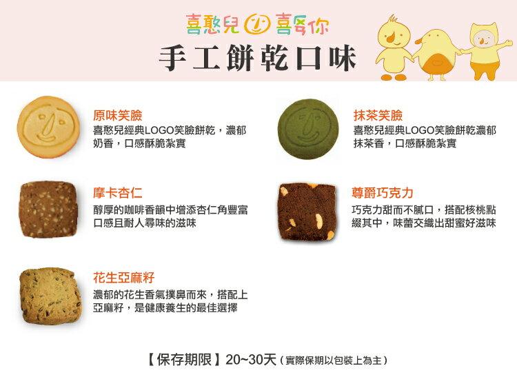 【喜憨兒】單片裝手工餅乾30片-單片裝