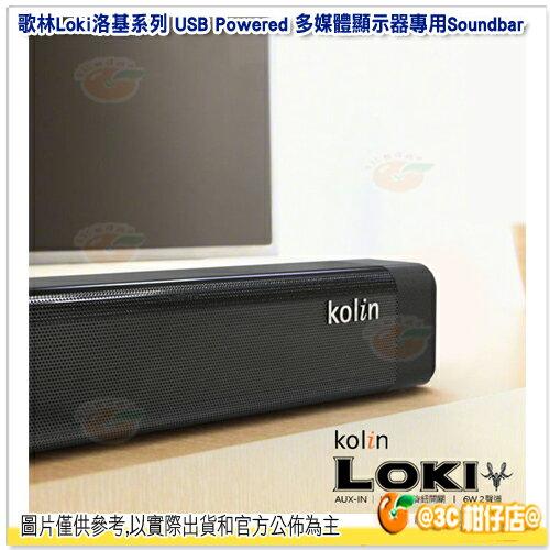 歌林 kolin KEB-KS110U Loki 洛基系列 USB Powered 多媒體喇叭 公司貨 供電驅動 喇叭 顯示器專用 Soundbar