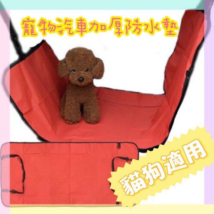 【附發票】 寵物汽車加厚防水墊 寵物車上用品 便攜車用坐墊 車用寵物防水墊 寵物汽車用品 寵物外出 寵物搭車 汪星人