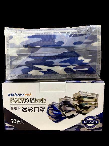 生存遊戲必備【安邦嚴選】永猷醫用成人平面口罩50入/盒  限定迷彩藍色