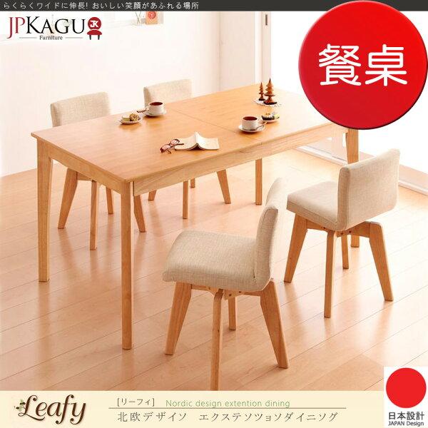 TheLife 樂生活:JPKagu日系北歐設計延伸餐桌-中(二色)