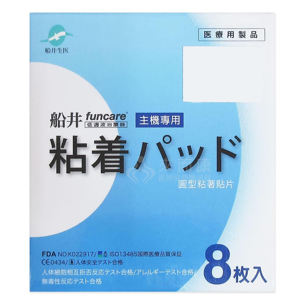 船井 醫卡 虹泰 電極貼片 低週波凝膠貼片 8入一盒