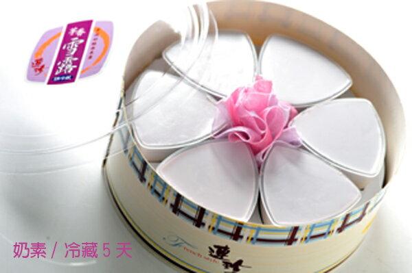 【 連珍含運組】3寶福袋:芋泥球4盒+雪露1盒+雪杯1盒 4