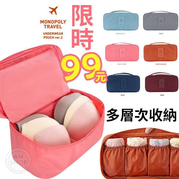 內衣收納包~手提式 旅行防水多 輕便攜帶魔術大空間盥洗包  99 ~AN SHOP~