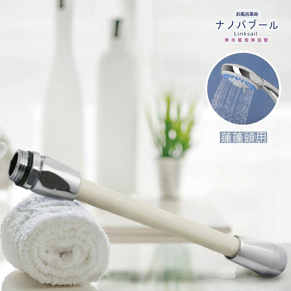 【Linksail】日本奈米氣泡淋浴管