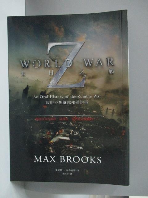【書寶二手書T1/一般小說_NCF】末日之戰-政府不想讓你知道的事_麥克斯布魯克斯