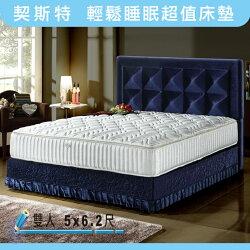 契斯特-輕鬆睡眠超值床墊-標準雙人5x6.2尺