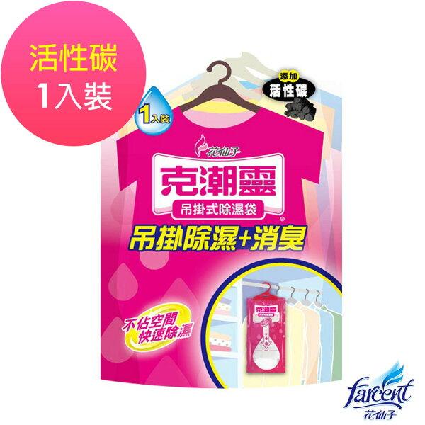 【克潮靈】吊掛式除濕袋-活性碳(1入)