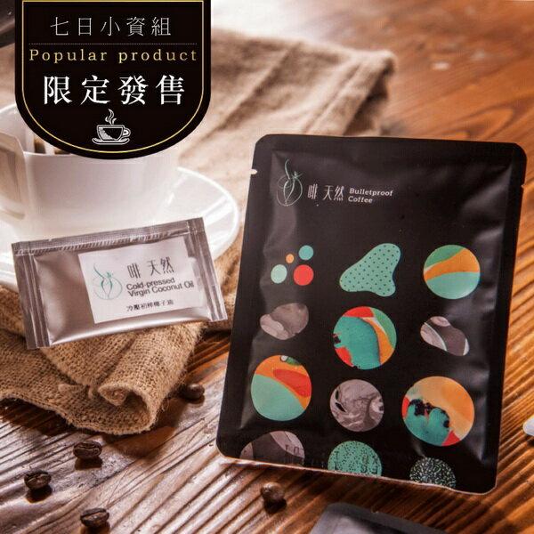 啡天然 濾掛式防彈咖啡禮盒(7入)
