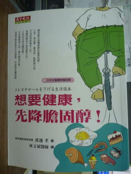 【書寶二手書T2/養生_PFF】想要健康,先降膽固醇!_渡邊孝