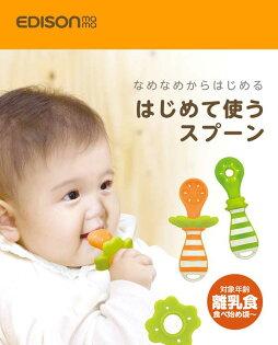 美馨兒*愛迪生【Edison】寶寶初期湯匙組幼兒學習湯匙240元