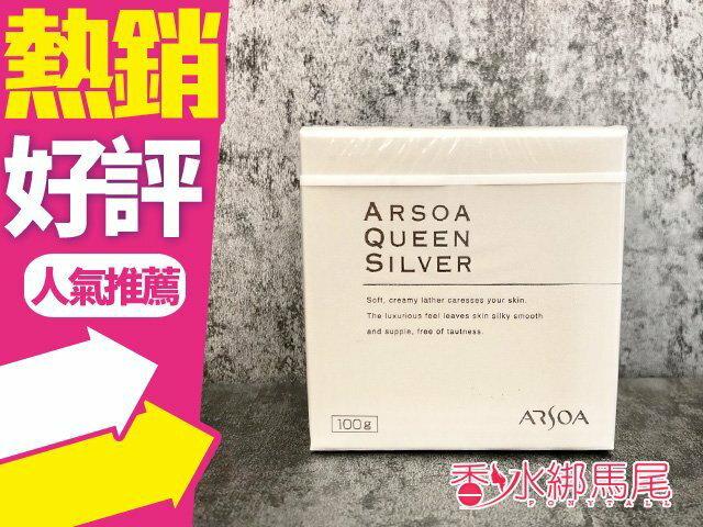 ARSOA 安露莎 淨白活膚蜜皂 環保精裝 70g 日本製◐香水綁馬尾◐