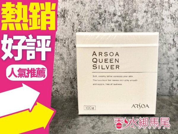 ARSOA安露莎淨白活膚蜜皂環保精裝70g日本製◐香水綁馬尾◐
