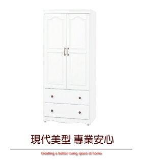 【綠家居】米可白時尚2.8尺木紋開門式二抽衣櫃收納櫃(開放層格+吊衣桿)