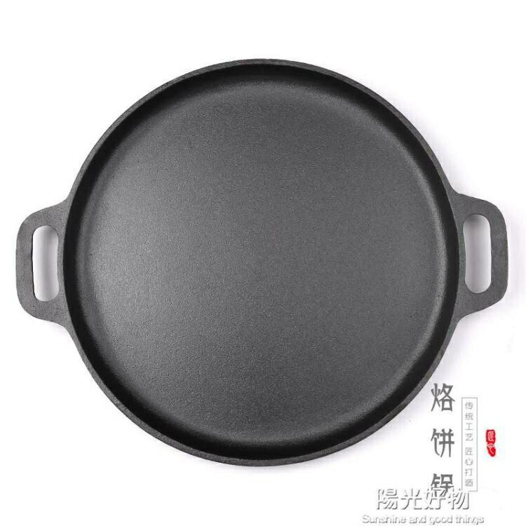 巧閣 平底鍋鑄鐵加厚烙餅鍋不黏鍋煎鍋鏊子家用攤煎餅果子煎餅鍋