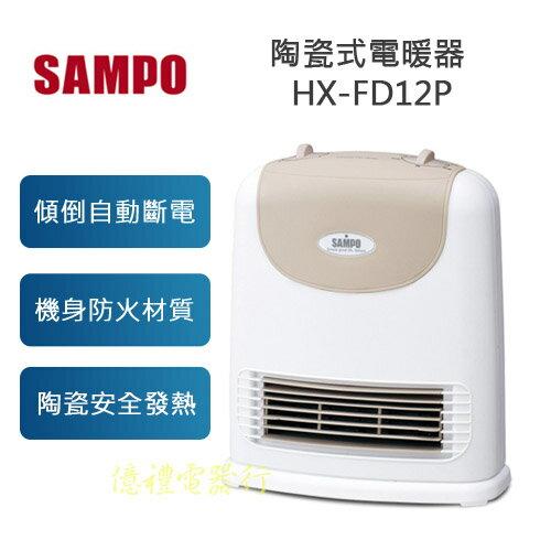 【亿礼3C家电馆】(缺)声宝SAMPO陶瓷电暖器HX-FD12P.防火材质.台湾制造