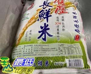 [COSCO代購] W40144 三好米長鮮米 9公斤 2組 - 限時優惠好康折扣