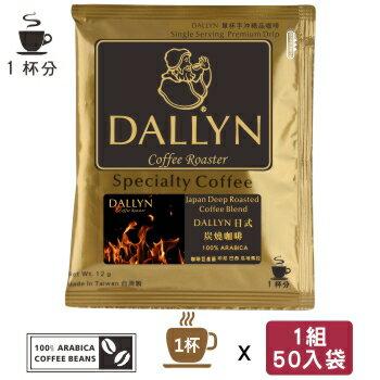 【DALLYN 】日式碳燒濾掛咖啡50入袋 Japan deep roasted Drip coffee | DALLYN豐富多層次 ★免運稅入 送料無料★ 0