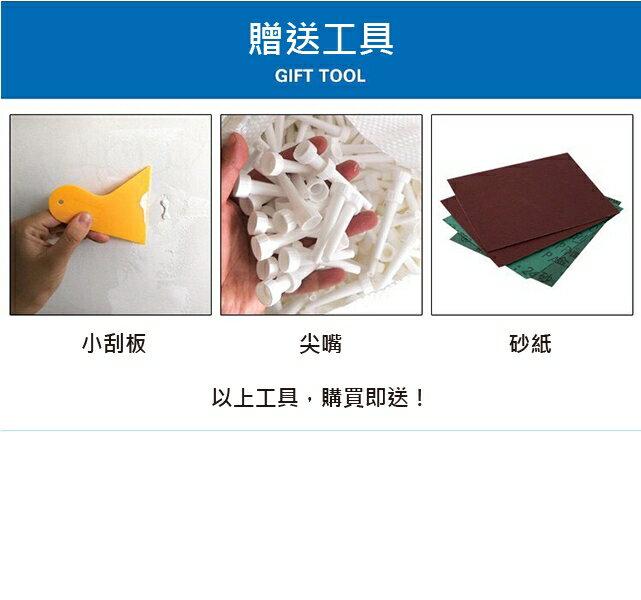 【日本熱銷】珪藻土速乾防水牆面修復膏(贈送刮板、砂紙、出料嘴)