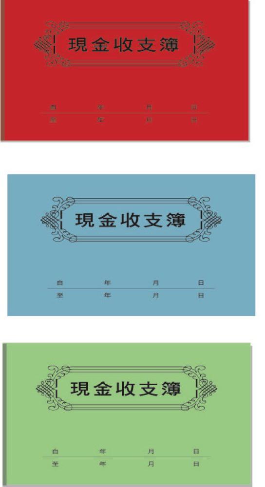 南冠 管理收支簿 13.2x8.7cm 45頁 N36974