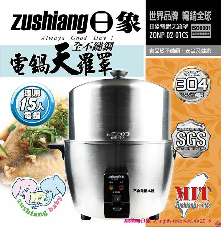 淘禮網   ZONP-02-01CS 日象304全不鏽鋼電鍋天羅罩(適用15人份電鍋)
