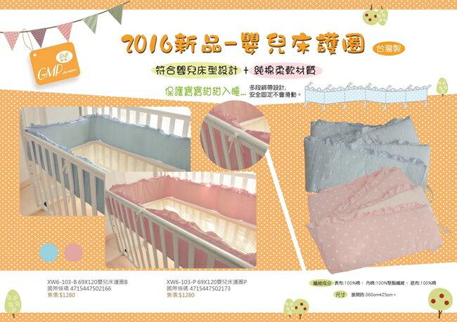東京西川 GMP BABY 嬰兒床護圈69*120CM(二色可挑) 790元